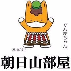朝日部屋.jpg