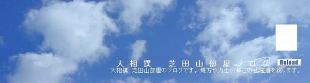 芝田山.jpg