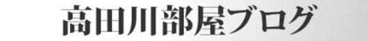 高田川部屋.jpg