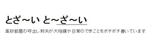 高砂.jpg