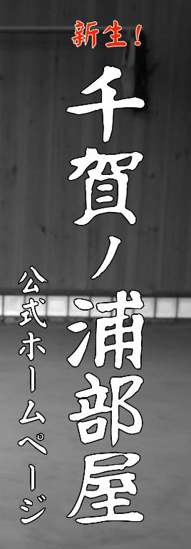 の 浦 部屋 千賀